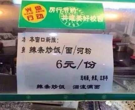 """黑暗料理""""辣条炒饭"""""""